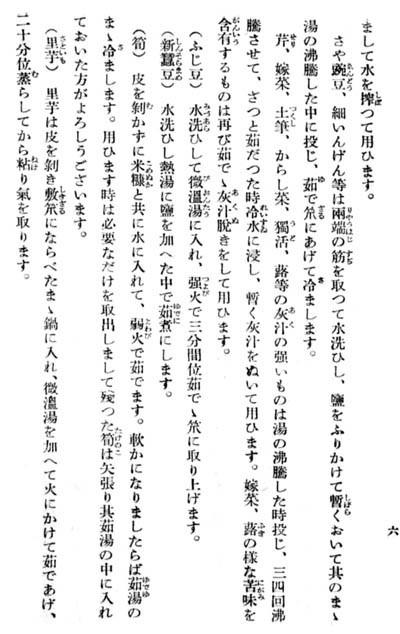 お惣菜向き日本料理00032.jpg