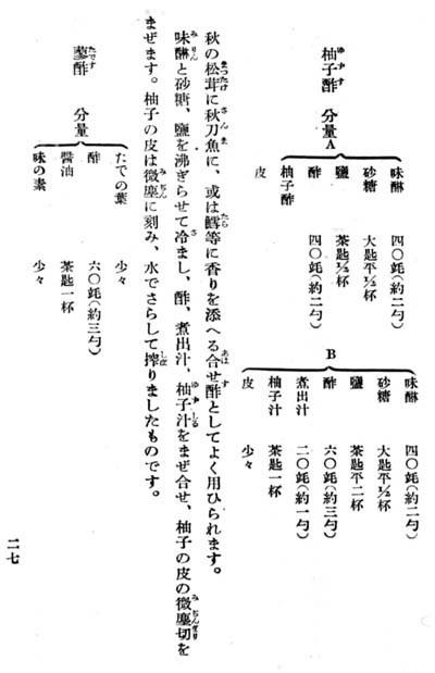 お惣菜向き日本料理00053.jpg