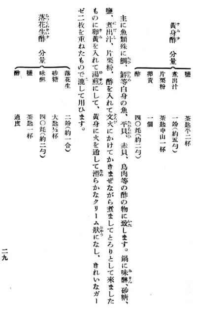 お惣菜向き日本料理00055.jpg