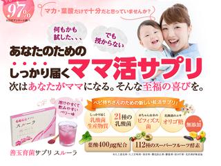 ママ妊活サプリ01.png