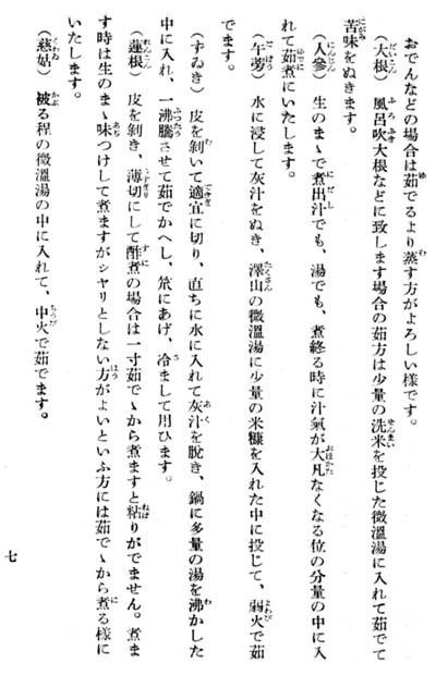 お惣菜向き日本料理00033.jpg