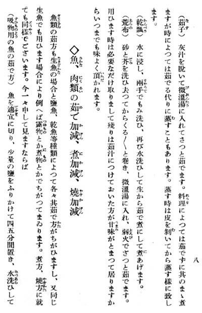 お惣菜向き日本料理00034.jpg