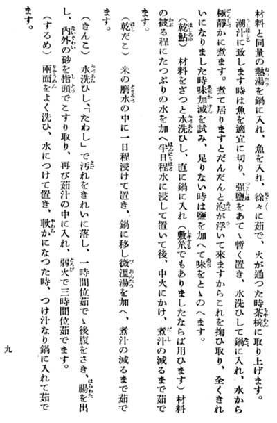 お惣菜向き日本料理00035.jpg