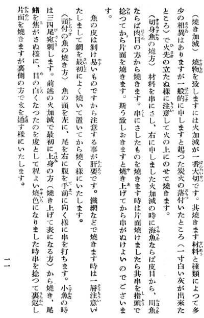 お惣菜向き日本料理00037.jpg