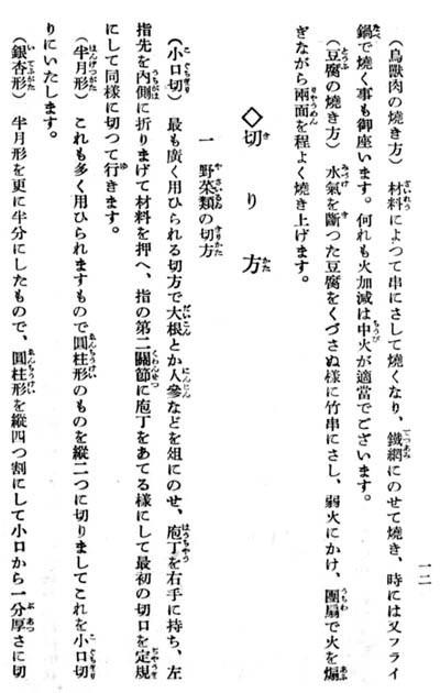 お惣菜向き日本料理00038.jpg