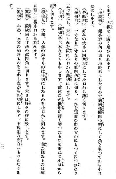 お惣菜向き日本料理00039.jpg