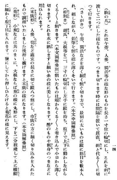 お惣菜向き日本料理00040.jpg
